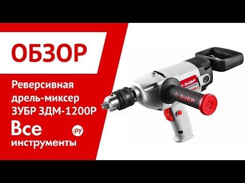 Реверсивная дрель-миксер ЗУБР ЗДМ-1200Р