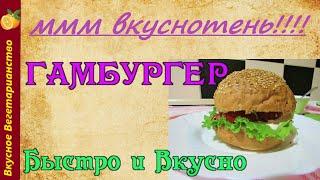 Гамбургер без мяса/Очень вкусно/Простые рецепты