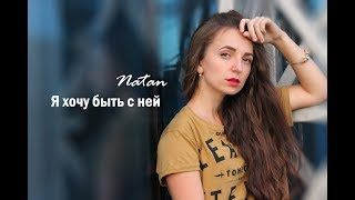 Natan - Я хочу быть с ней choreography Didenko Sveta