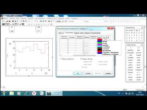 Как построить график в маткаде по матрице