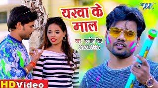 #VIDEO - Navneet Singh का सबसे हिट होली गीत | Yaar Ke Maal | Bhojpuri Superhit Holi Song