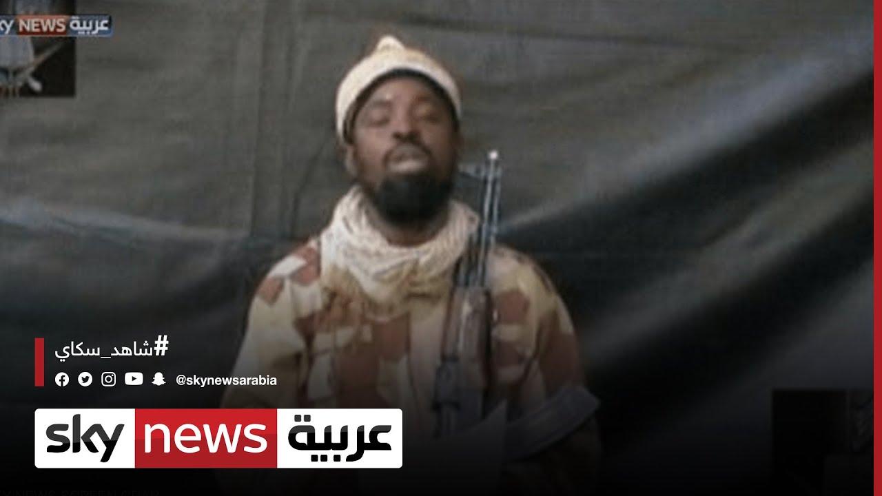 نيجيريا: تقارير استخباراتية تؤكد مقتل زعيم جماعة بوكو حرام  - 13:55-2021 / 6 / 7