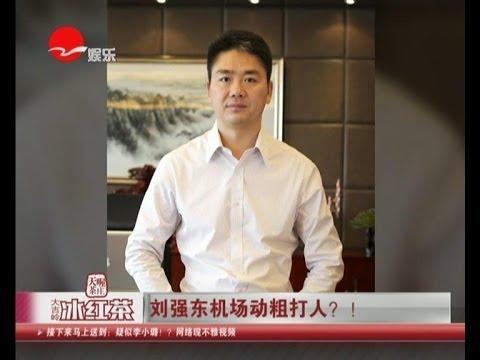 刘强东Liu Qiangdong不满遭偷拍与媒体起冲突 双方已达成和解
