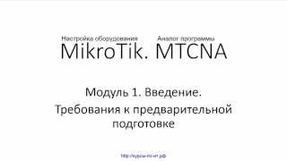 Настройка оборудования MIkroTik. 04 Требования к предварительной подготовке(Видеокурс