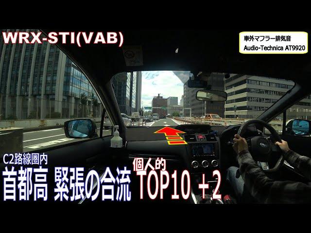 C2路線圏内 首都高 緊張の合流 個人的TOP10 +2 WRX STI