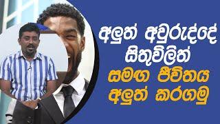 අලුත් අවුරුද්දේ සිතුවිලිත් සමඟ ජීවිතය අලුත් කරගමු | Piyum Vila | 17 - 03 - 2021 | SiyathaTV Thumbnail