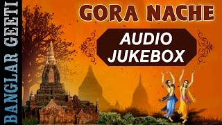 Bengali Krishna Bhakti Song | Gora Nache | Sadhucharan Das | Choice International | AUDIO JUKEBOX