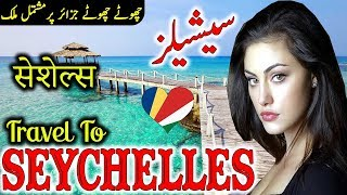 Travel to Seychelles | Full Documentary and History About Seychelles In Urdu & Hindi | سیشیلز کی سیر