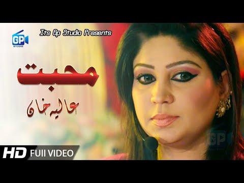 Pashto New Song   Muhabbat   Aiya Khan - pashto video   pashto song hd   pashto music   2018
