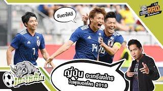 จับตาญี่ปุ่น เกรียงไกรในบอลโลก 2018