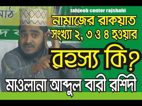 Bangla waz- mowlana abdul bari rashidee-মাও. আব্দুল বারী রশিদী বগুড়া