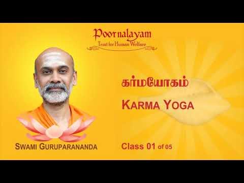 KY 01 Karma Yoga
