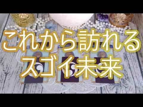 【これから訪れるスゴイ未来👼🍀】タロット占い・オラクルカードリーディング