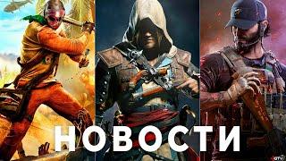 Assassin's Creed вернут к истокам, Mass Effect, Dying Light 2 и кооп, Days Gone и ПК, Cyberpunk ожил