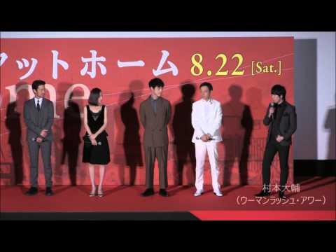 2015/8/10 竹野内豊主演『at Homeアットホーム』舞台挨拶