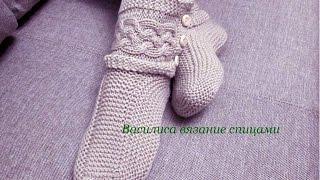 Тапочки носки спицами для взрослых//Василиса