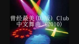 曾经最美(DJ版) Club中文舞曲 (Chinese dj 2010) thumbnail
