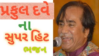 Praful Dave Bhajan Gujrati Super Hit Bhajan || 2020