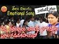 Pedda Chaduvulu Chadivina Na Koduku   Telu Vijaya Song   Telangana Folk Songs   Folk Songs video
