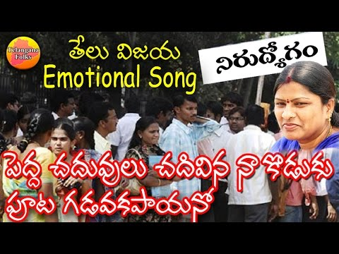 Pedda Chaduvulu Chadivina Na Koduku | Telu Vijaya Song | Telangana Folk Songs | Folk Songs