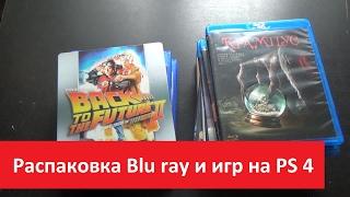 Розпакування Blu ray і ігор на PS4 від 28 рублів + 1 Steelbook