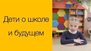 Дети о школе и будущем. О включении детей с особенностями развития в общеобразовательные процессы.