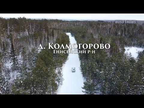 ч3 д Колмогорово