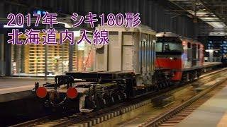【特大貨物】シキ180形、北海道入線