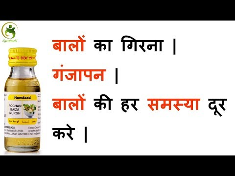 Alopecia and hair fall Unani treament. अब बालखोरा और बाल गिरने का रामवाड इलाज DR ZEESHAN A.S, from YouTube · Duration:  6 minutes 45 seconds