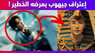 إعتراف جيهوب بمرضه الخطير وهل هو مسلم - BTS EGO Explained Theory