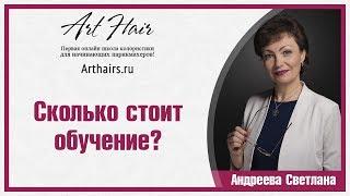 Окрашивание волос. Сколько стоит обучение? Светлана Андреева