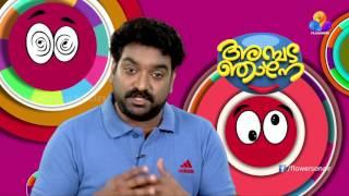 Ambada Njane EP-35 Comedy From Flowers TV | Ambada Njane!!! | Comedy Mashup