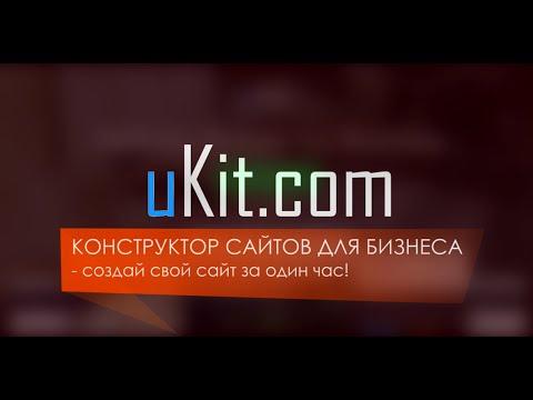 uKit – конструктор сайтов для бизнеса. Делаем сайт за час
