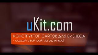 uKit - обзор конструктора сайтов для бизнеса СОЗДАНИЕ САЙТА