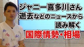 ジャニー喜多川さん逝去のニュースから読み解く国際情勢と相場見通し ジャニー喜多川 検索動画 26