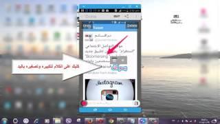تطبيق  Skitch  للكتابة على الصور
