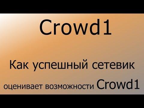 Crowd1 – Как успешный сетевик оценивает возможности заработать с Crowd1.