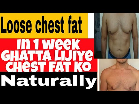 How to remove chest fat in hindi