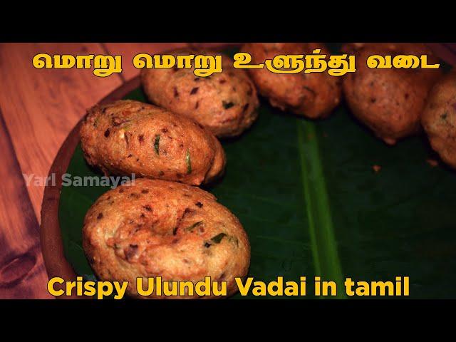 மொறு மொறு உளுந்து வடை | மெதுவடை |  நவராத்திரி விரத உணவுகள் | Crispy Ulundu Vadai in tamil