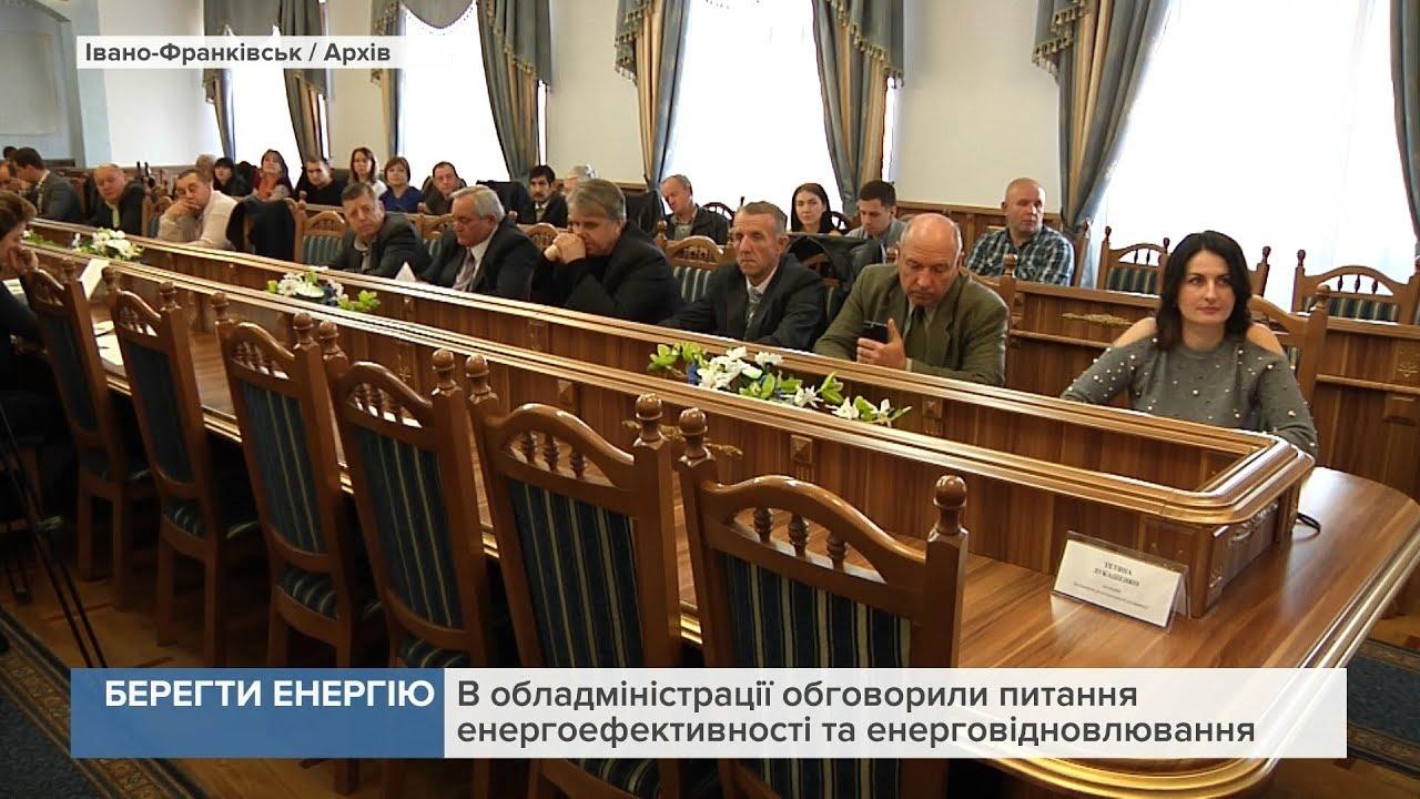 В Івано-Франківській ОДА обговорили питання енергоефективності та енерговідновлення (відеосюжет)