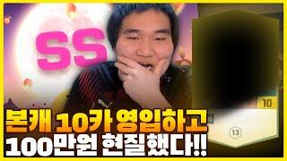 본캐 초대박 10카 영입하고 100만원현질했다!! 피파4