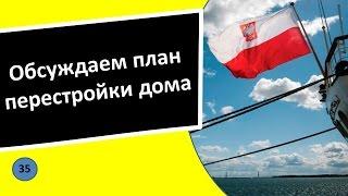 35. Обсуждаем план перестройки дома(, 2015-08-02T17:35:53.000Z)