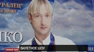Скользкий вопрос: продажа билетов на шоу Евгения Плющенко продолжается