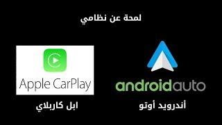 شرح تفصيلي لنظام أندرويد أوتو وأبل كاربلاي - Android Auto and Apple CarPlay