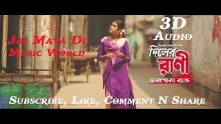3D Audio Diler Rani    Charpoka Band   Bangla New Song 2018