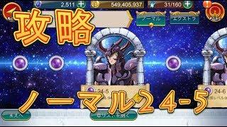 【聖闘士星矢ZB】ノーマル24-5を攻略!【ゾディアックブレイブ】