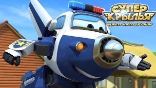 Супер Крылья - Самолетик Джетт и его друзья - Похититель игрушек - Мультики для детей (41)