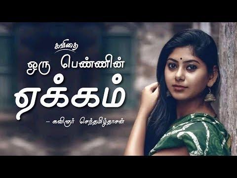 ஒரு பெண்ணின் காதல் ஏக்கம்   Girl Love Feeling Kavithai In Tamil   SD
