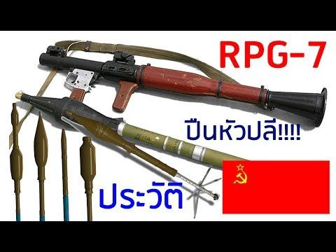 ประวัติความเป็นมาของปืน RPG แห่งโซเวียต