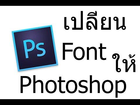 วิธีเพิ่ม Font ให้ Photoshop ( ใช้ได้กับทุกโปรแกรมเพราะลง font ให้ window xp , 7, 8 , 8.1 , 10 )